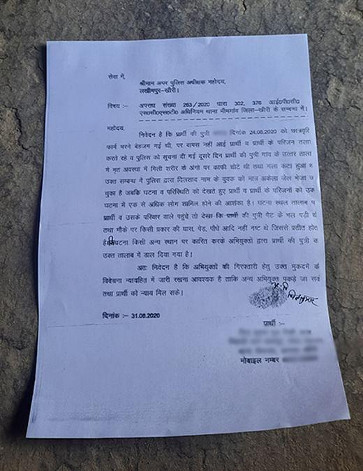 The letter Kishen sent to Shitanshu Kumar.