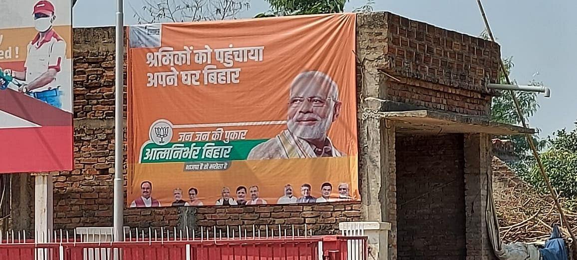 बीजेपी ने बिहार के वोटरों को लुभाने के लिए यह पोस्टर लगाया है