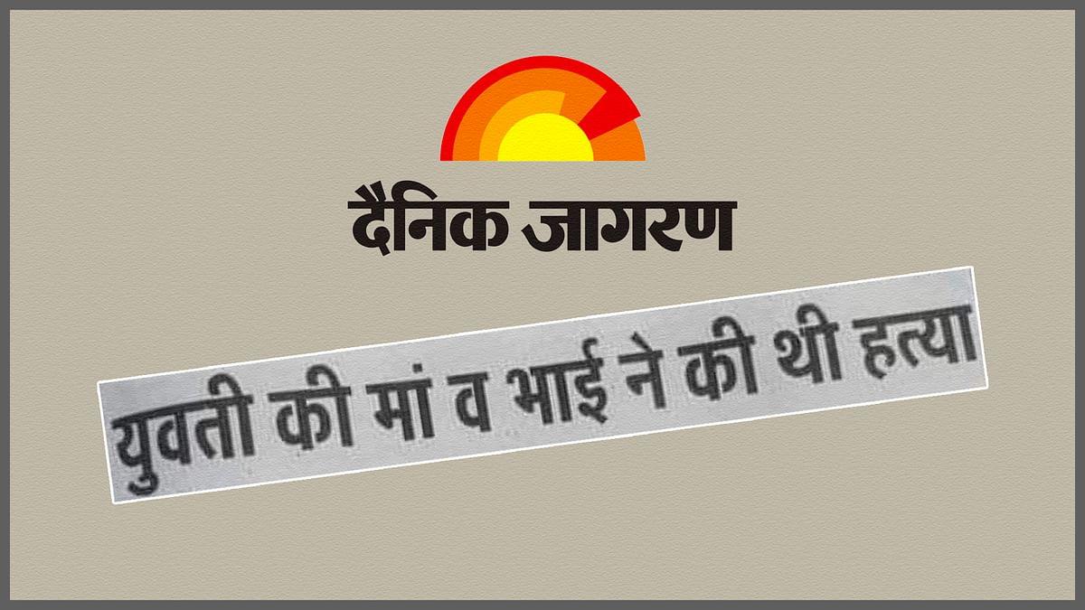 दैनिक जागरण: करोड़ो रुपए के सरकारी विज्ञापनों के दबाव में कैसे गायब हुई जरूरी ख़बरें
