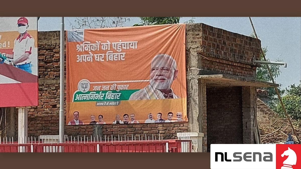 बीजेपी का चुनावी पोस्टर 'श्रमिकों को पहुंचाया अपने घर' बढ़ा रहा अजमेरिना और रामचंद्र महतो का दुःख