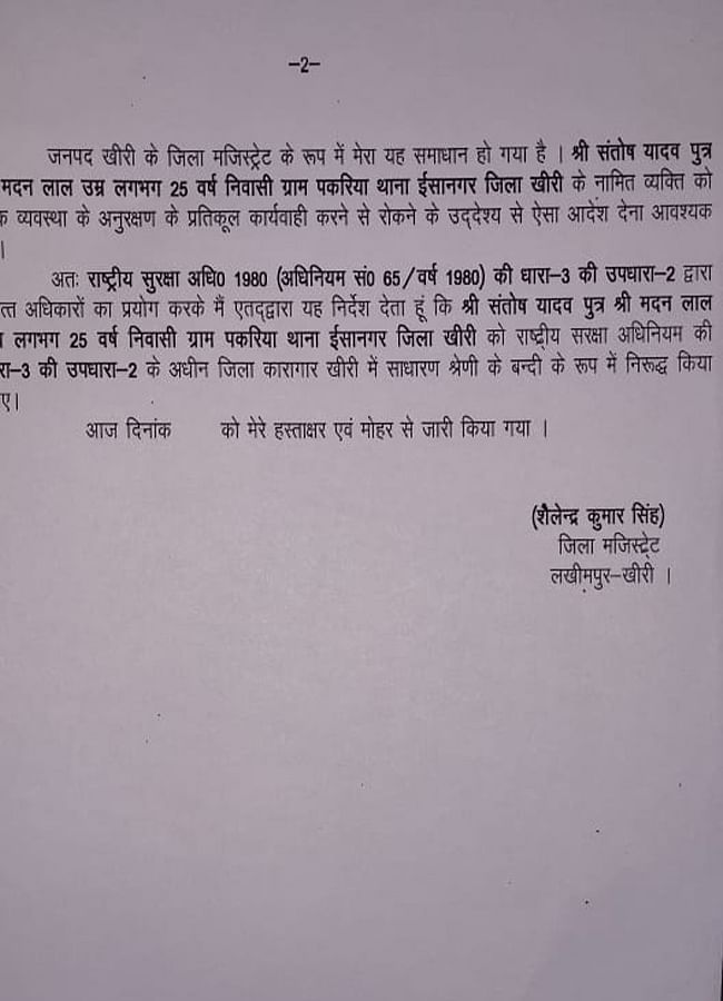 The letter issued by Shailendra Kumar Singh, the district magistrate of Lakhimpur Kheri.