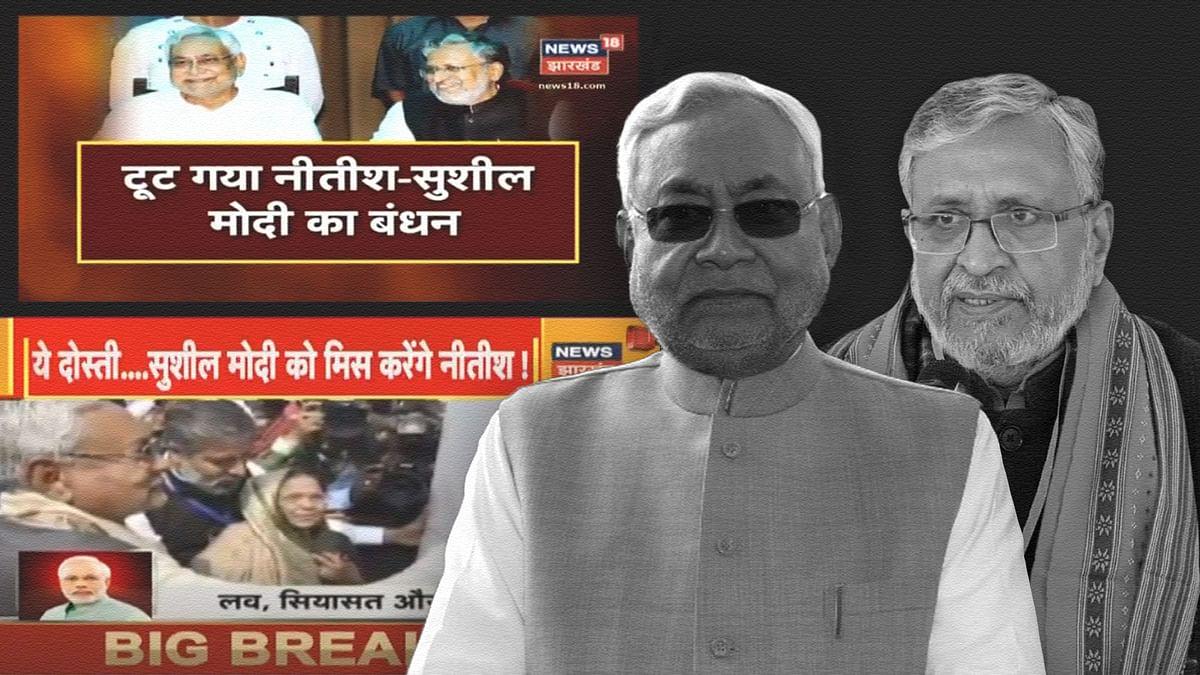 Rift in Ram-Laxman jodi: Local media focus on Sushil Modi being left out of Nitish Kumar's cabinet