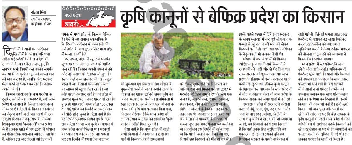 दैनिक जागरण में किसान आंदोलन को खारिज करता विशेष संपादकीय लेख