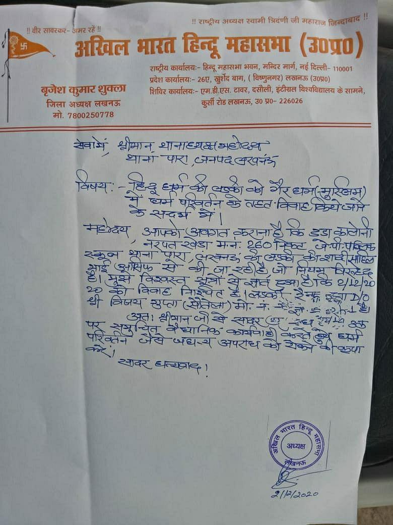 अखिल भारतीय हिन्दू महासभा के जिला अध्यक्ष द्वारा पारा थाने के थानाध्यक्ष को लिखा गया पत्र