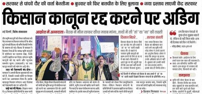 हिंदुस्तान दैनिक की लीड खबर