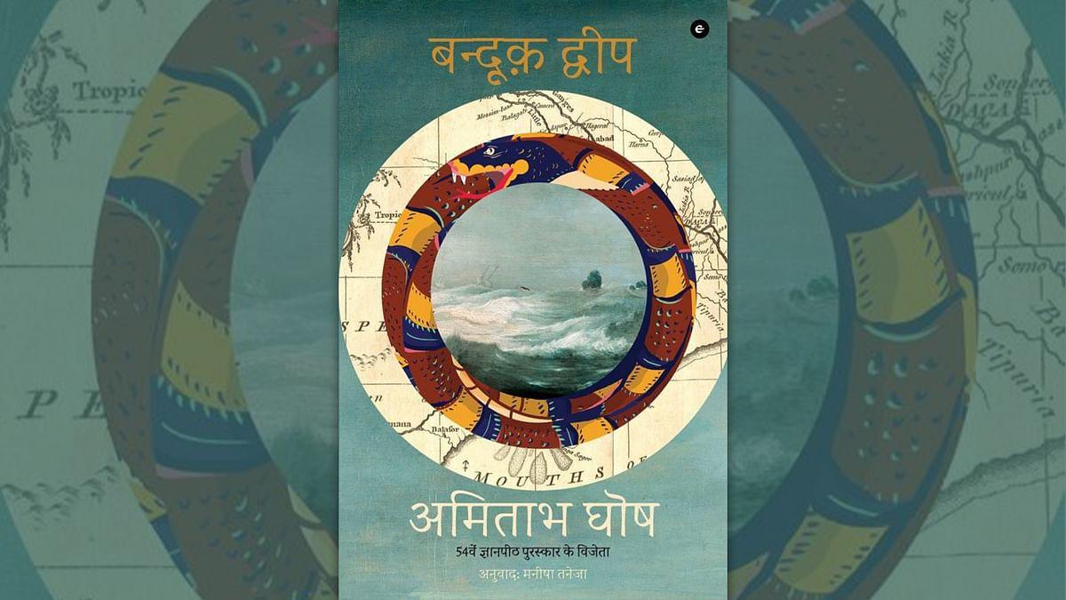 """उपन्यास: """"बन्दूक द्वीप- मायावी मिथक और गहन यथार्थों का कथा जाल"""""""