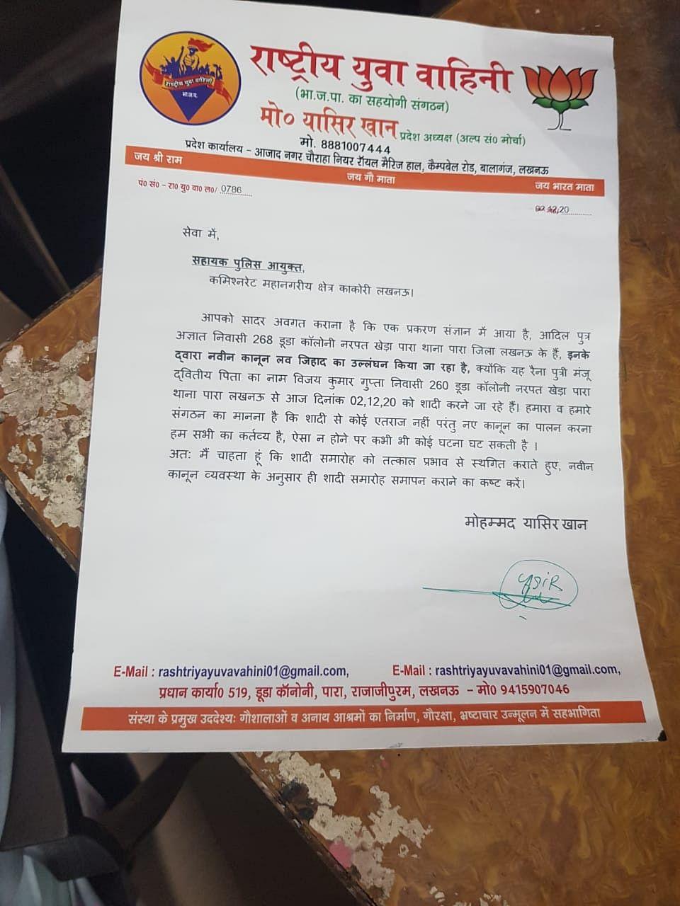 राष्ट्रीय युवा वाहिनी के मोहम्मद यासिर खान द्वारा सहायक पुलिस आयुक्त को लिखा गया पत्र
