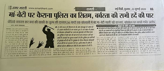 A newspaper report on the incident.