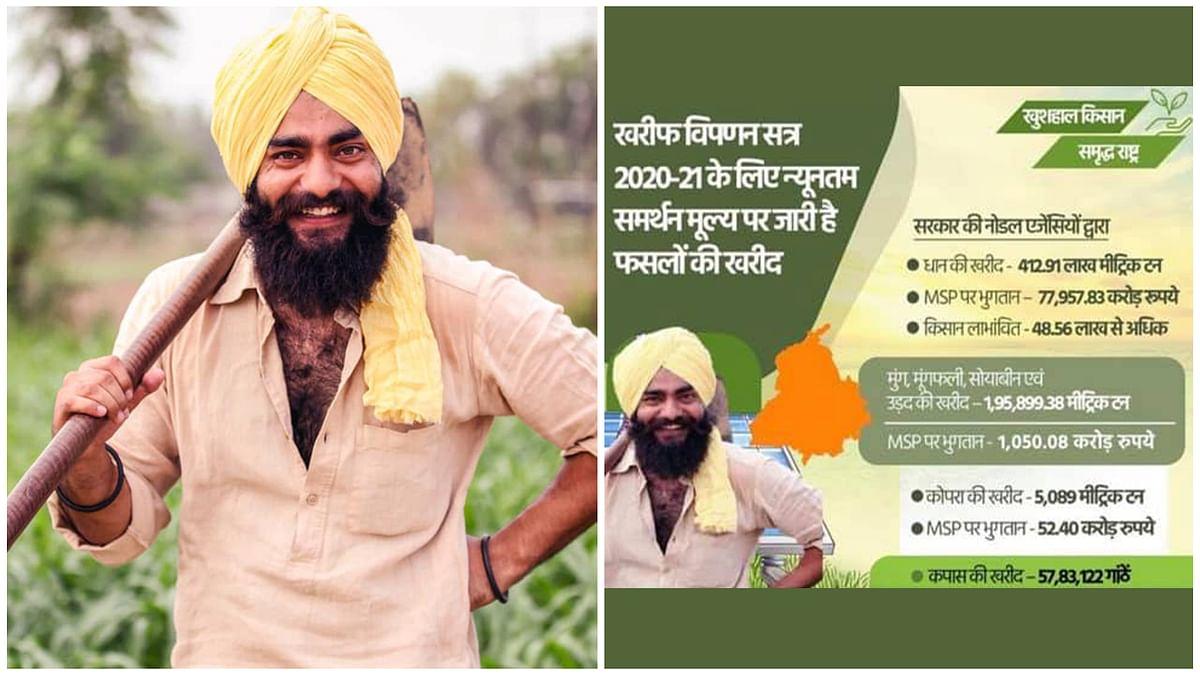 जो शख्स सिंघु बॉर्डर पर प्रदर्शन कर रहा है उसे बीजेपी ने अपने विज्ञापन में बताया खुशहाल किसान
