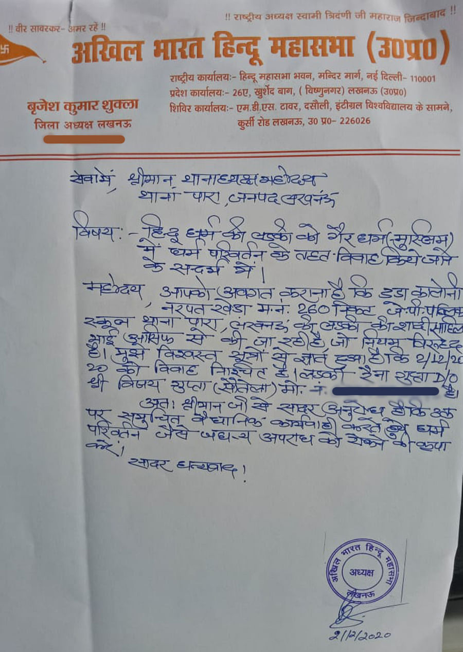 The letter the Mahasabha sent to Para police station.