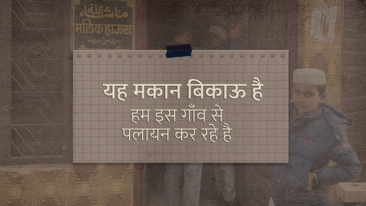 मेरठ के दौराला में मुस्लिमों ने लगाए 'ये घर बिकाऊ है' के पोस्टर