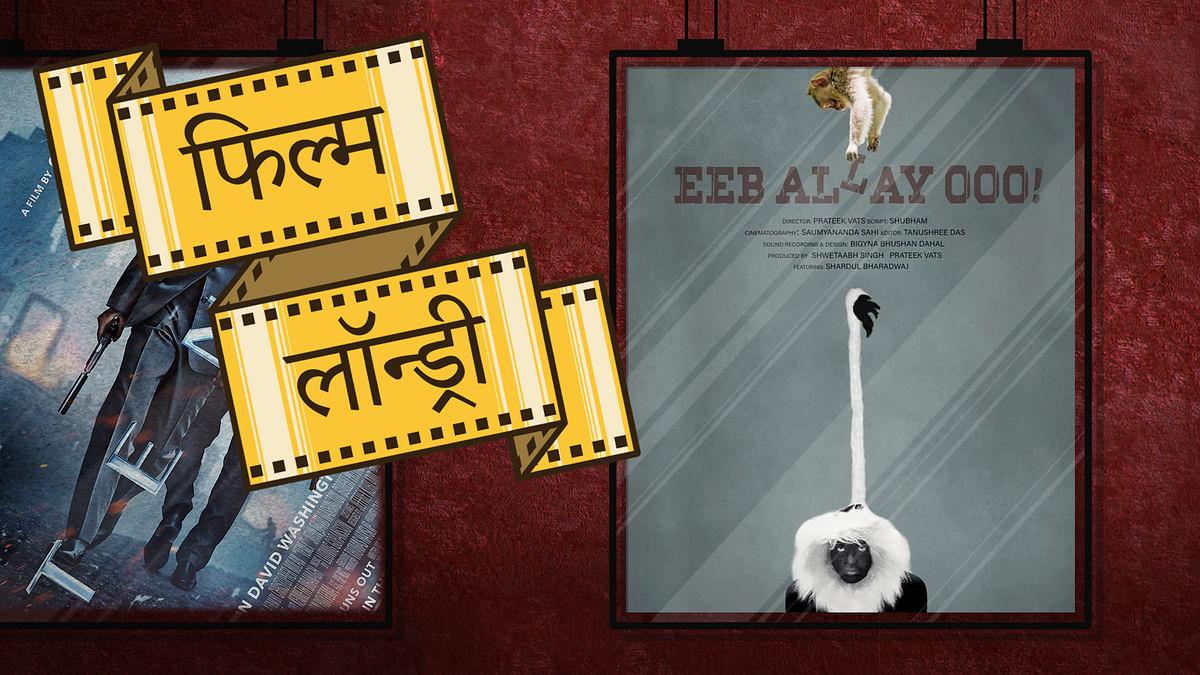 फिल्म लॉन्ड्री: बिहार से दिल्ली आए एक मामूली युवक की कहानी है, प्रतीक वत्स की 'ईब आले ऊ'