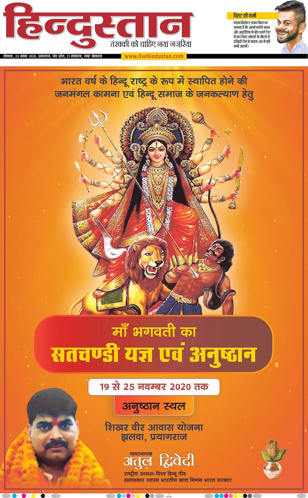 हिंदू राष्ट्र विज्ञापन पेज