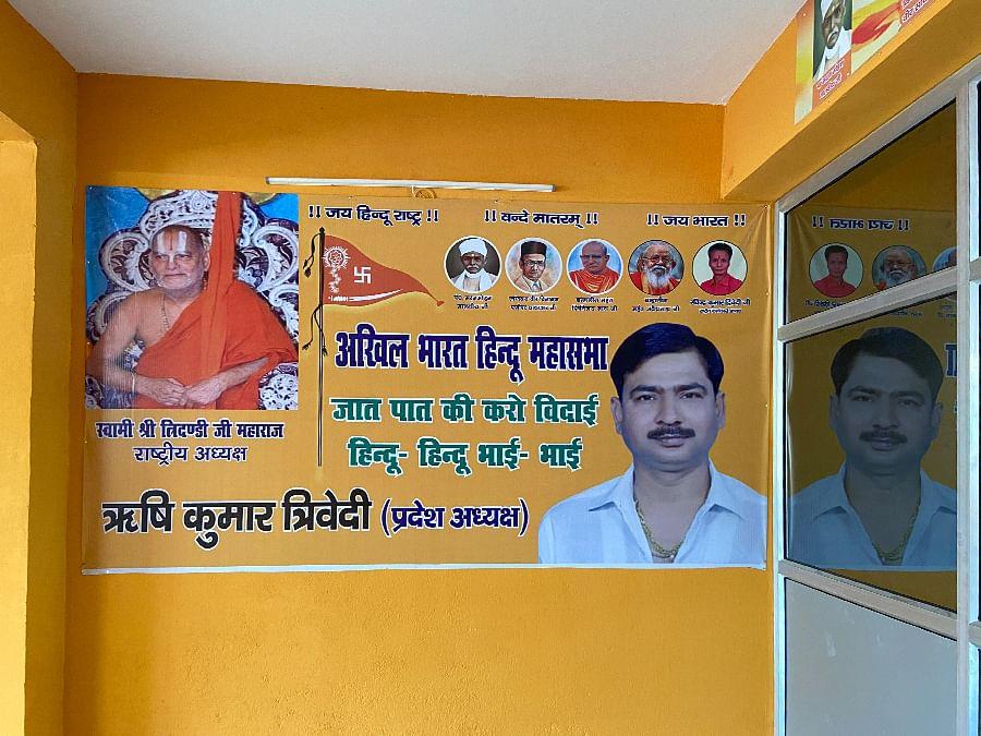 The Hindu Mahasabha office in Kursi Road.