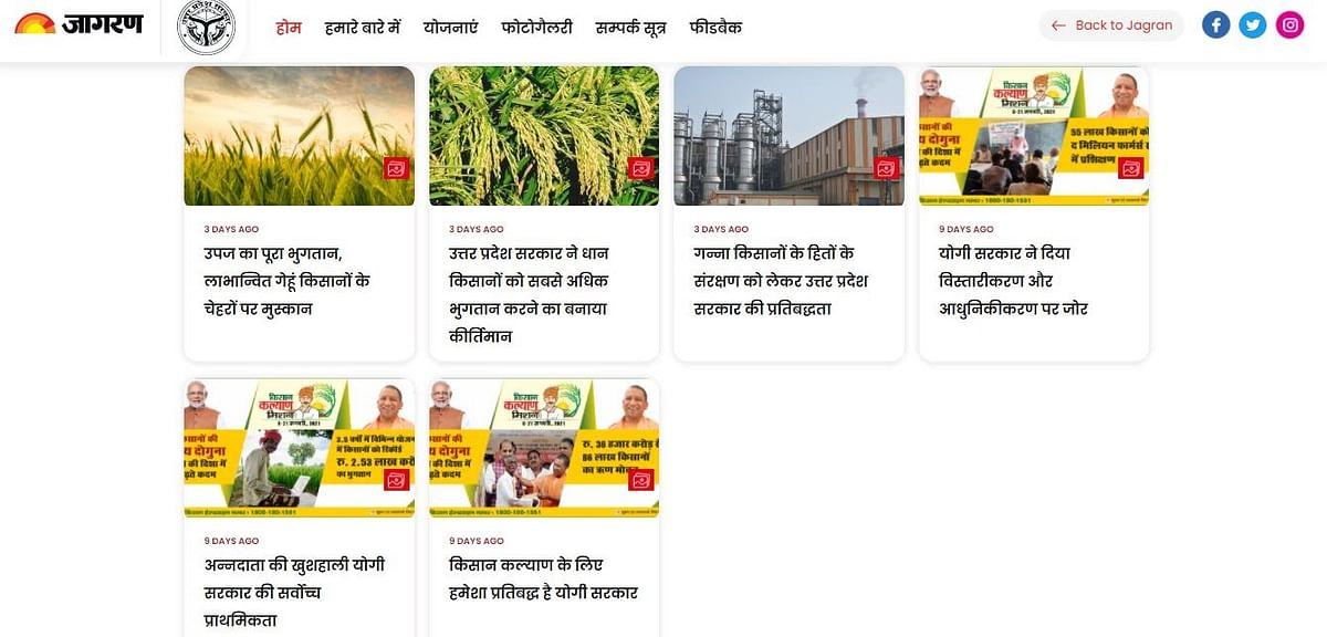 किसान कल्याण माइक्रोसाइट पर मौजूद फोटो गैलरी