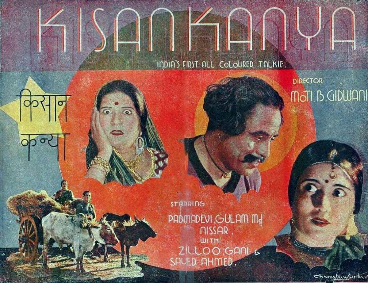 फिल्म किसान कन्या का पोस्टर