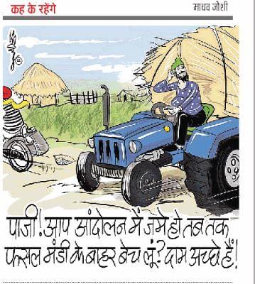 12 जनवरी को जागरण में छपा कार्टून