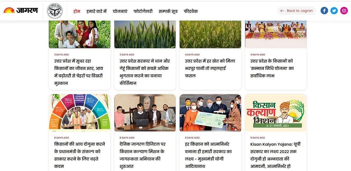 किसान कल्याण माइक्रोसाइट पर मौजूद खबरें