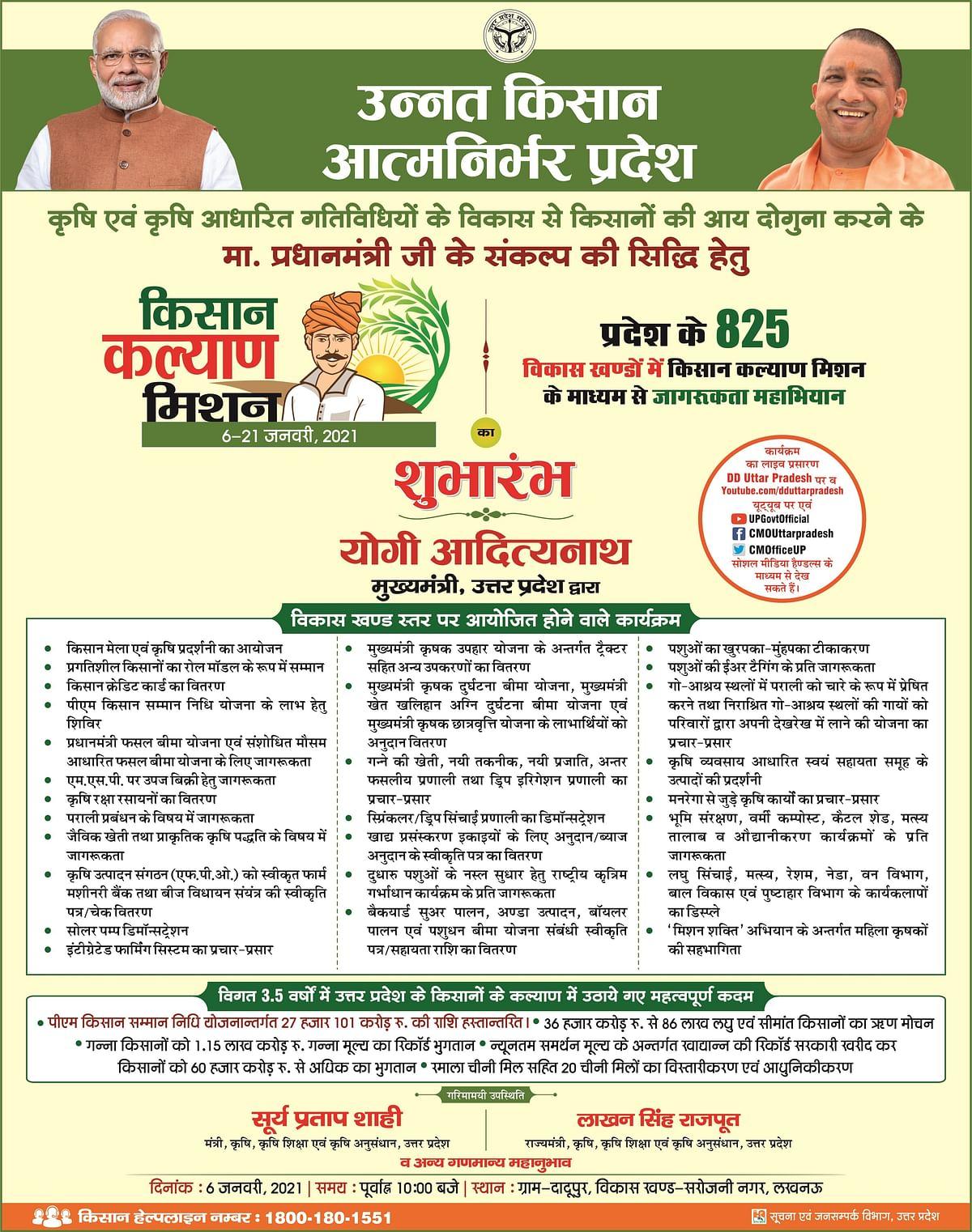 किसान कल्याण मिशन को लेकर योगी सरकार द्वारा दिया गया विज्ञापन
