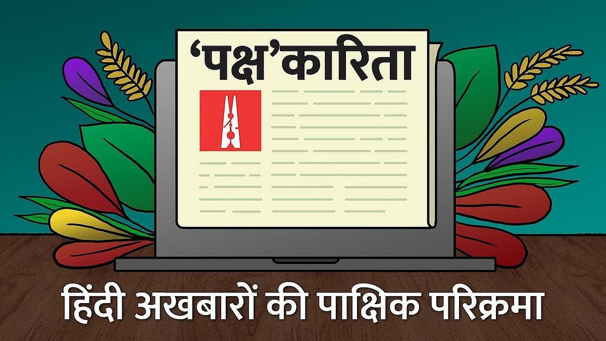 हिंदी अखबारों के 'समर्पण अभियान' के बीच एक अदद कैप्टन जेफरसन की खोज