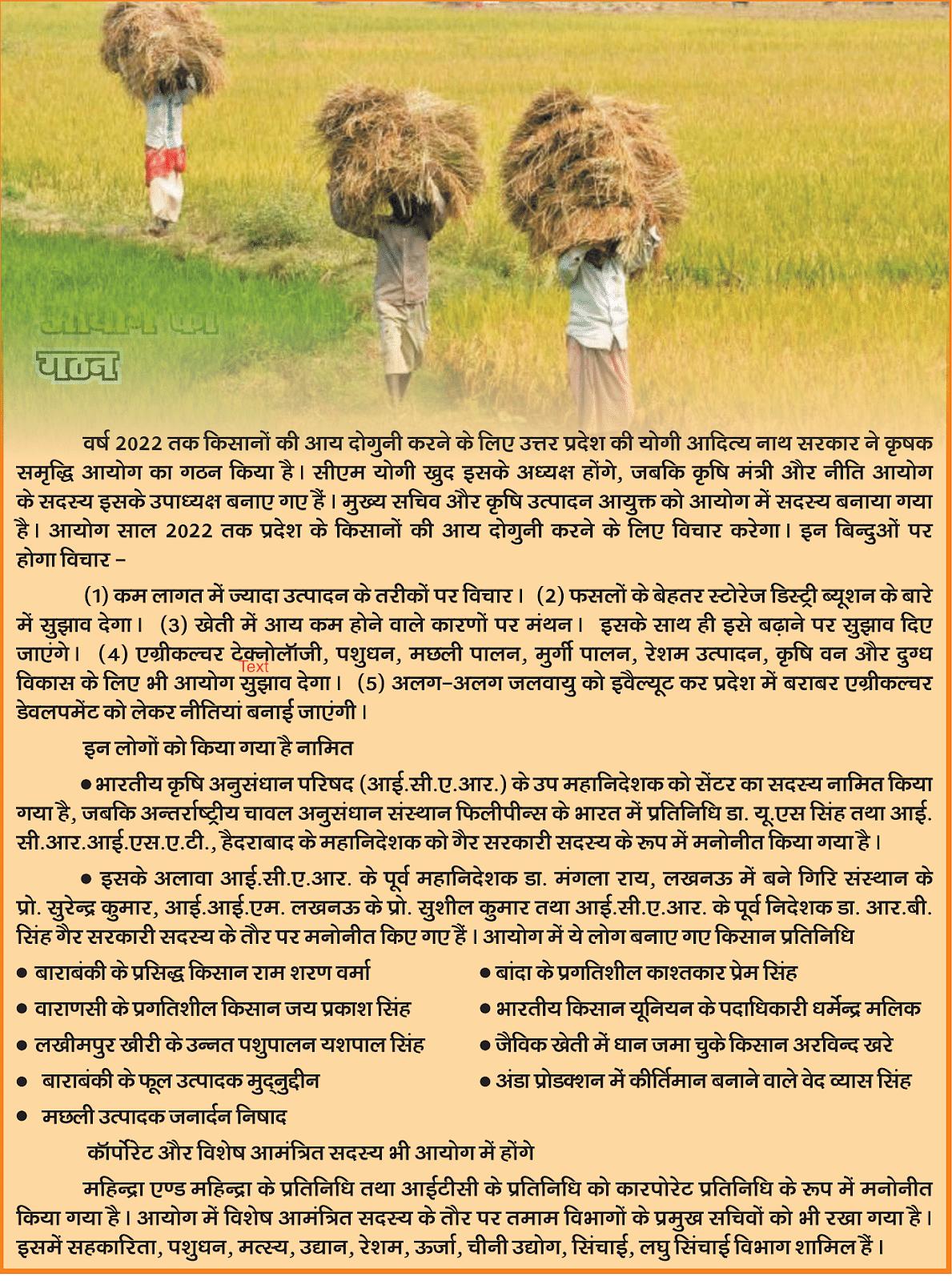 संदेश पत्रिका में कृषि समृद्धि आयोग के बारे में छपी जानकारी