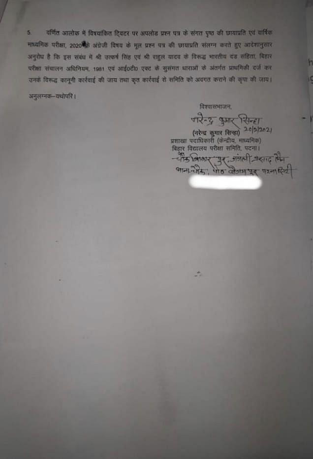 नरेंद्र कुमार सिन्हा द्वारा दी गई शिकायत