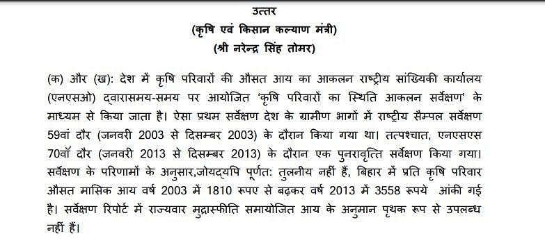 किसानों की आमदनी को लेकर पूछे गए सवालों के जवाब में हर बार कृषि मंत्री ने बताया कि आखिरी बार सर्वे साल 2013 में हुआ था.