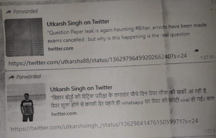 शिकायत में दिया गया ट्वीट का लिंक