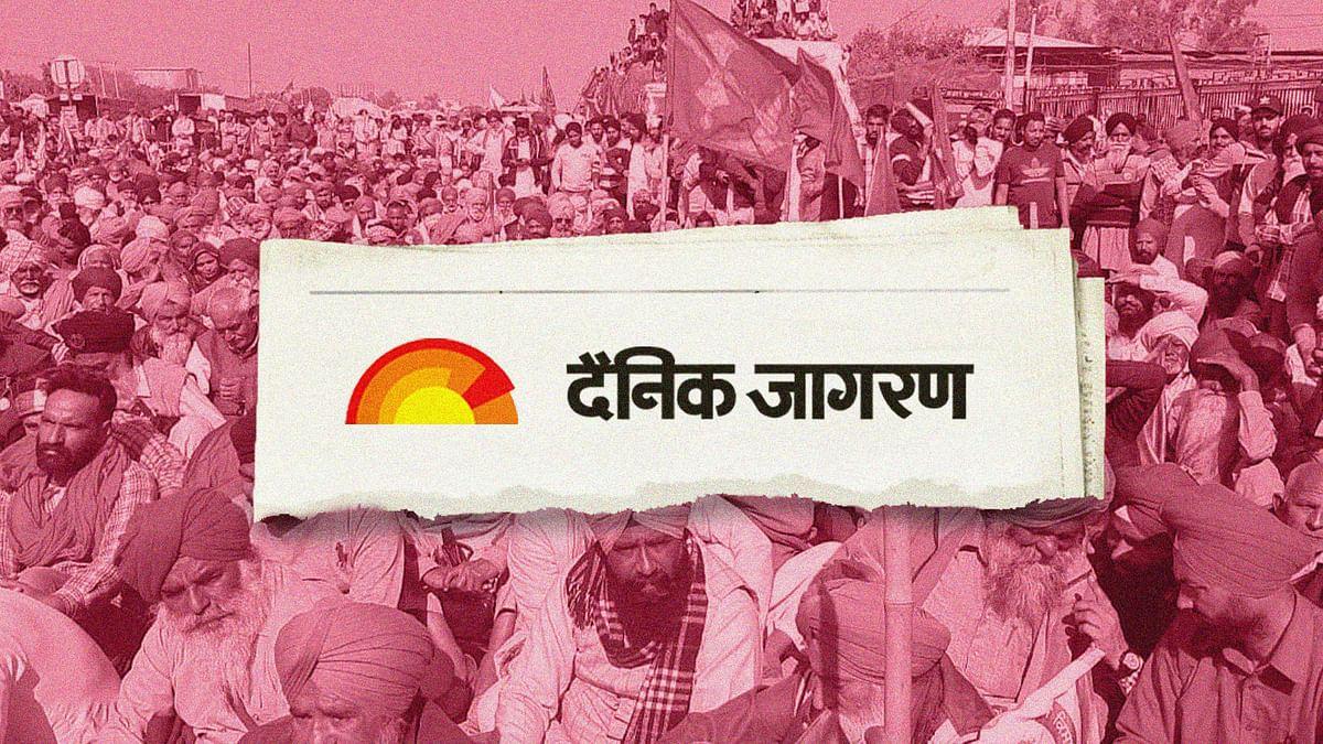 दैनिक जागरण ने फिर साबित किया कि वह जनता नहीं, भाजपा का अखबार है