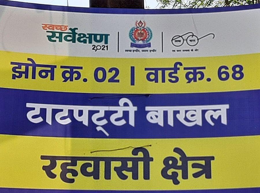 नगर-निगम द्वारा लगवाया गया पोस्टर