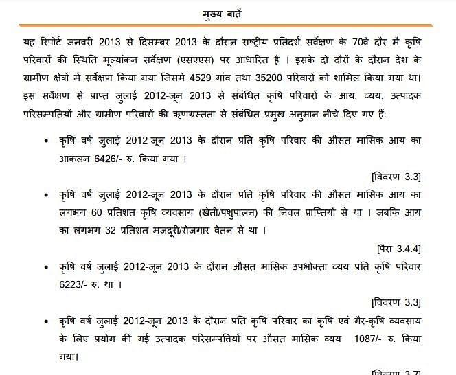एनएसओ द्वारा जारी रिपोर्ट के मुख्य बातें