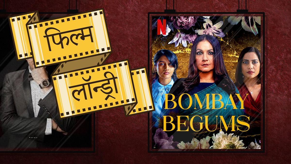 फिल्म लॉन्ड्री: भारतीय फिल्मों में महिलाओं का प्रतिनिधित्व