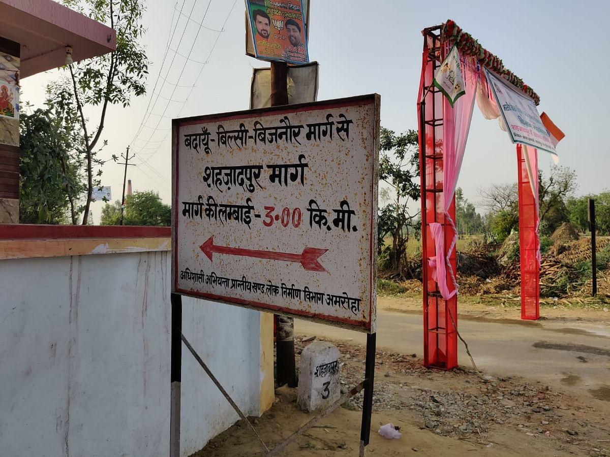 शहजादपुर की ओर जाने वाला रास्ता