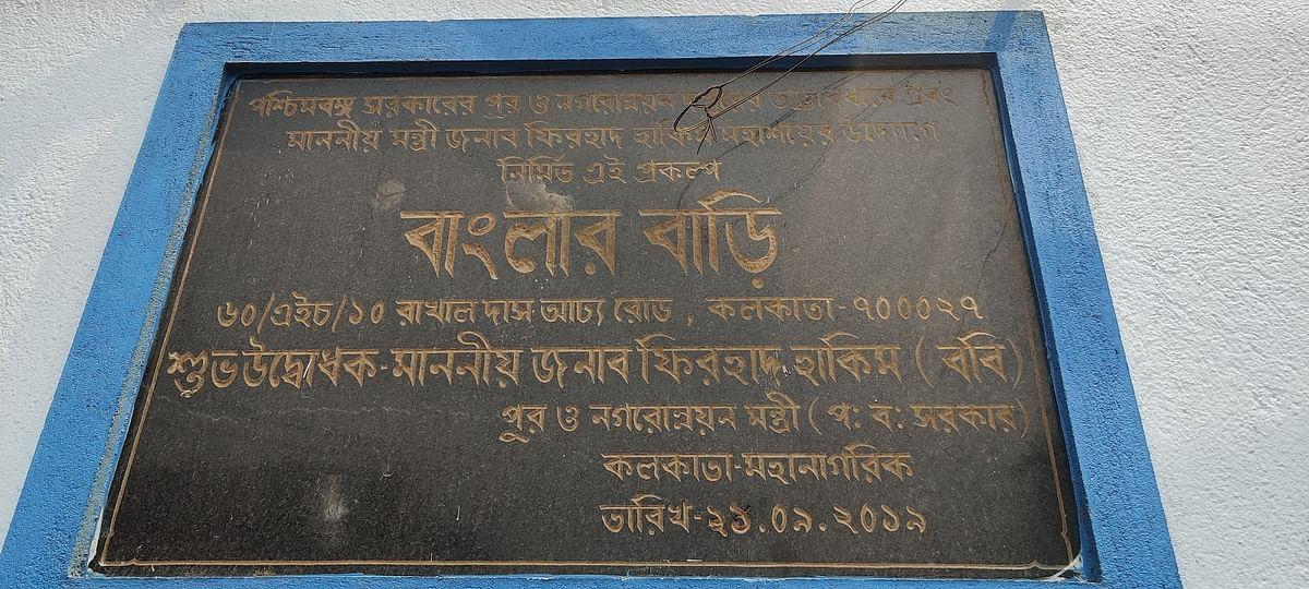 कोलकाता के महापौर फिरहाद हाकिम द्वारा किया गया उद्घाटन