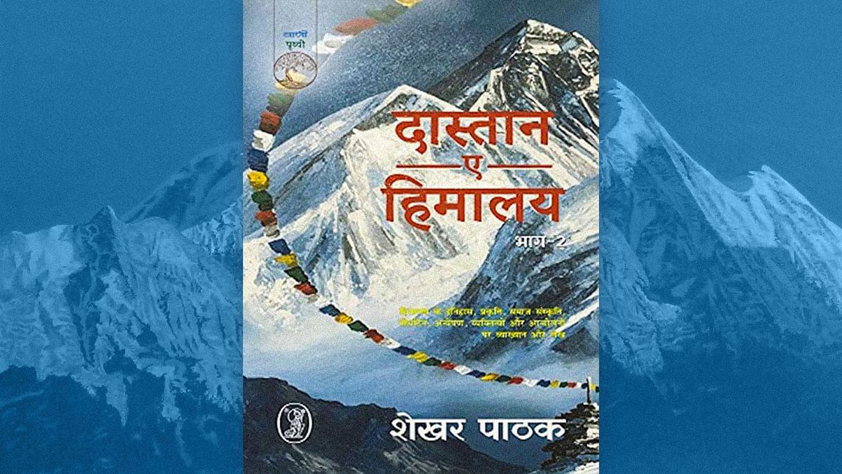 दास्तान-ए-हिमालय: एक महत्वपूर्ण और गंभीर दस्तावेज जो पर्वत श्रृंखला की कई परतों को खोलती है