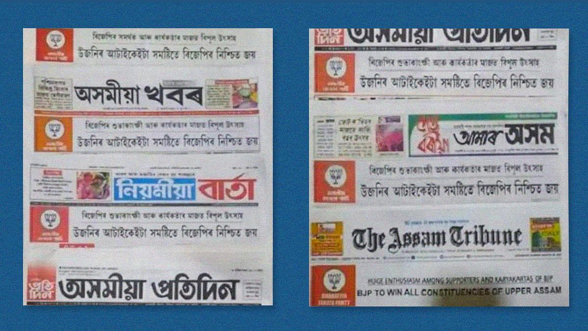 असम के नौ प्रमुख समाचार पत्रों के पहले पन्ने पर खबर के रूप में एक जैसा विज्ञापन, एफआईआर दर्ज