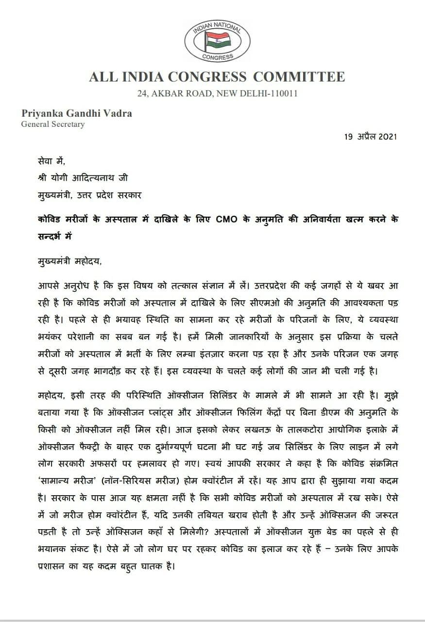 प्रियंका गाँधी द्वारा सीएम योगी आदित्यनाथ को लिखा गया पत्र
