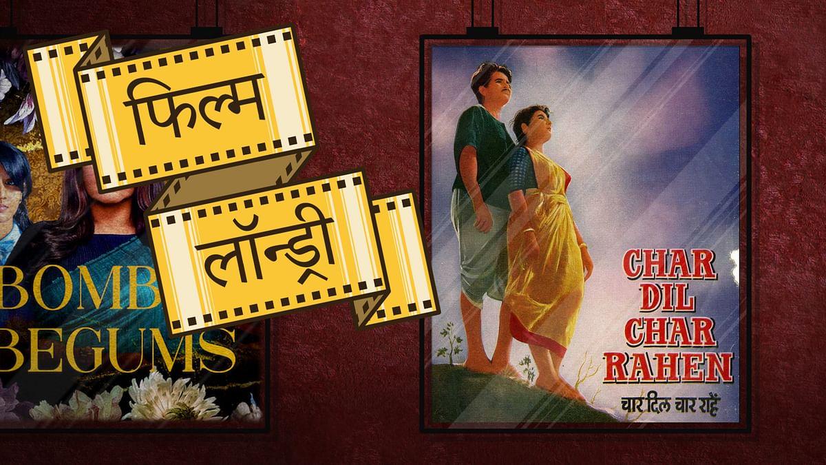 फिल्म लॉन्ड्री: हिंदी फिल्मों में दलित चरित्र