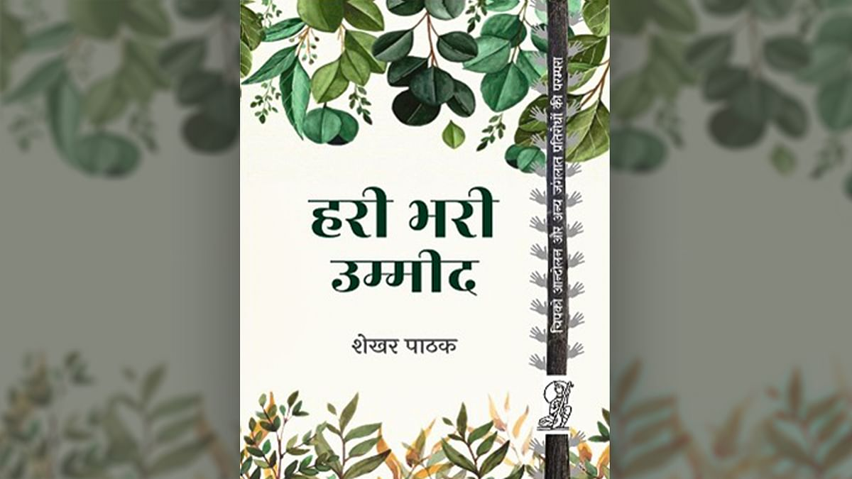 पुस्तक समीक्षा: हरी भरी उम्मीद- पहाड़ी जंगलों से जुड़े आंदोलनों का इतिहास
