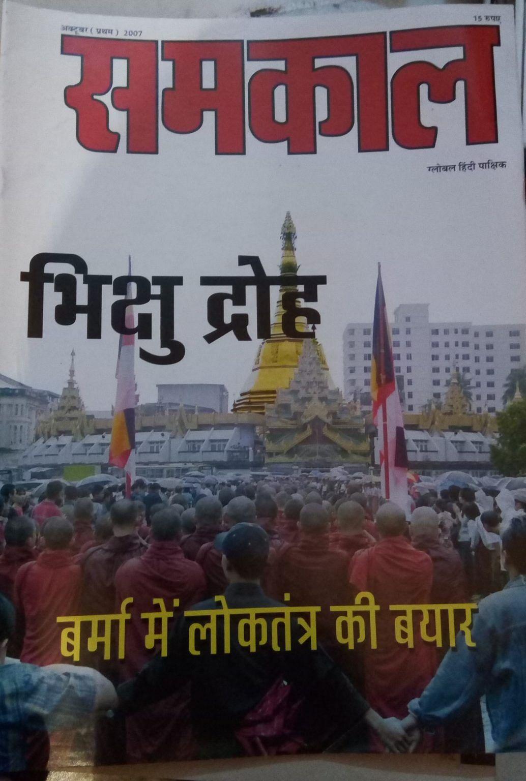 बर्मा में लोकतंत्र के उभार पर समकाल का अंक, 2007