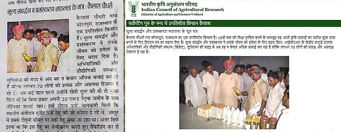 Kailash Chaudhary's story in Panchjanya and on the ICAR website.
