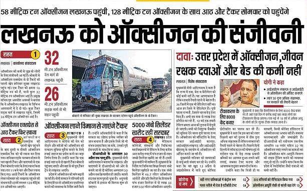 हिंदुस्तान अखबार में छपी खबर