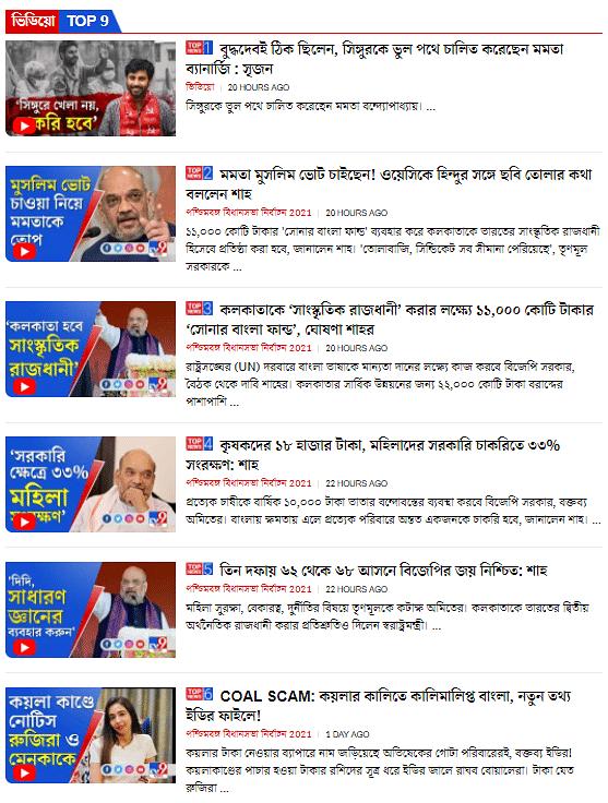 TV9 Bangla's top videos on April 10.