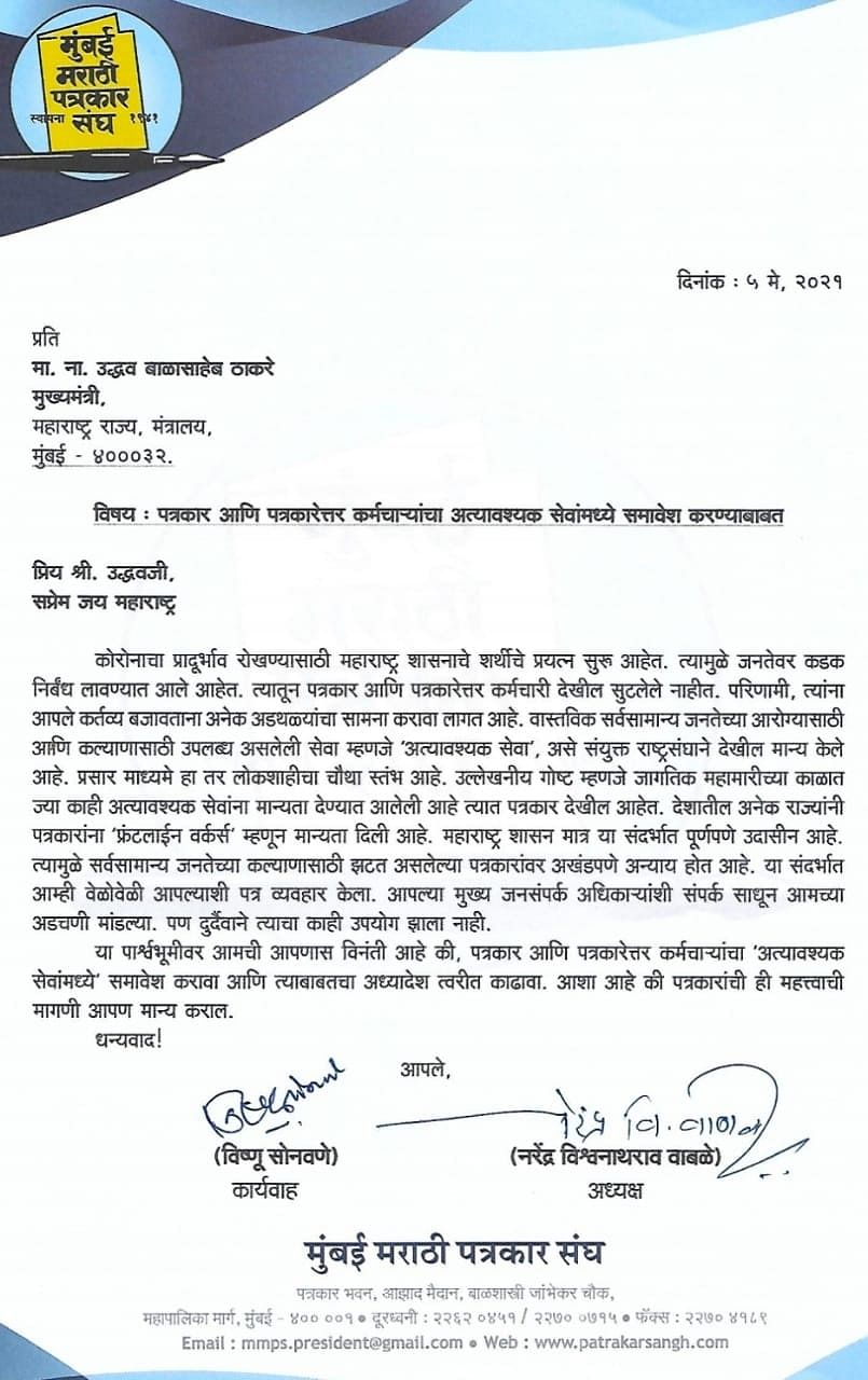 A letter from a journalist union, the Mumbai Marathi Patrakar Sangh, to Uddhav Thackeray asking for support for journalists.