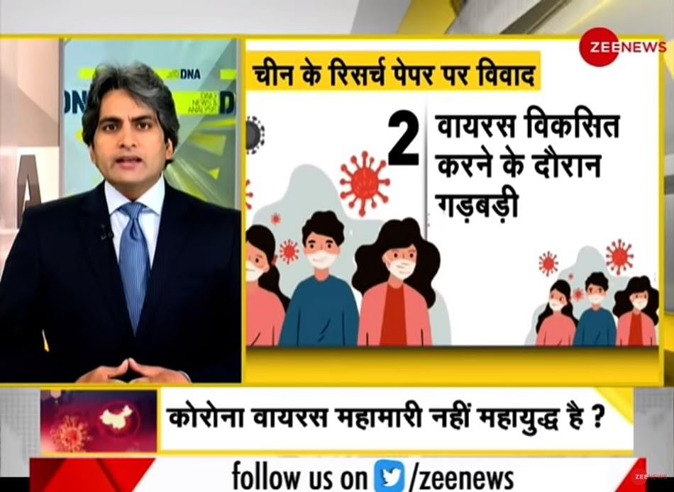 Ticker on Sudhir Chaudhary's show which says, 'Problems occurred while developing the virus'.