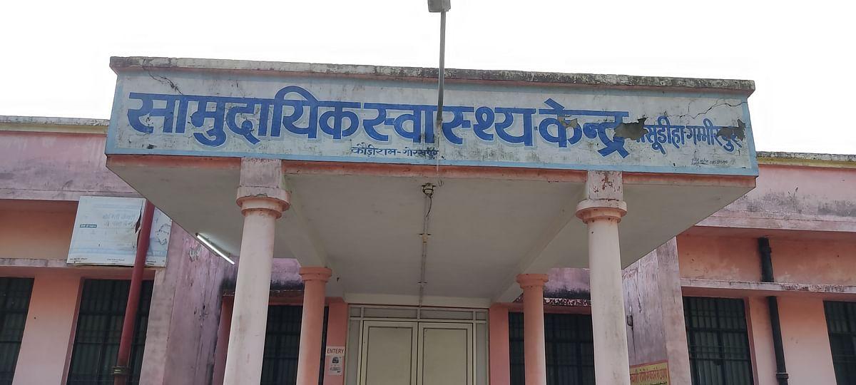 प्रथामिक स्वास्थ्य केंद्र, बासूडीहा