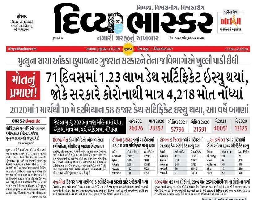 अखबार दिव्य भास्कर में छपी खबर