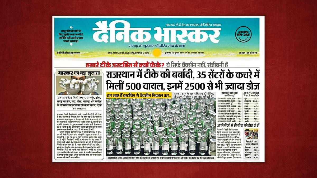 भास्कर की खबर को राजस्थान सरकार ने बताया भ्रामक, रिपोर्टर ने दी मंत्री को जांच की चुनौती