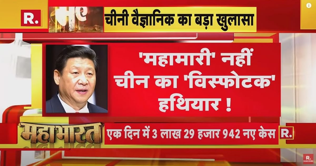 Ticker on Republic Bharat which says, 'Not a pandemic, it is an explosive Chinese weapon!'