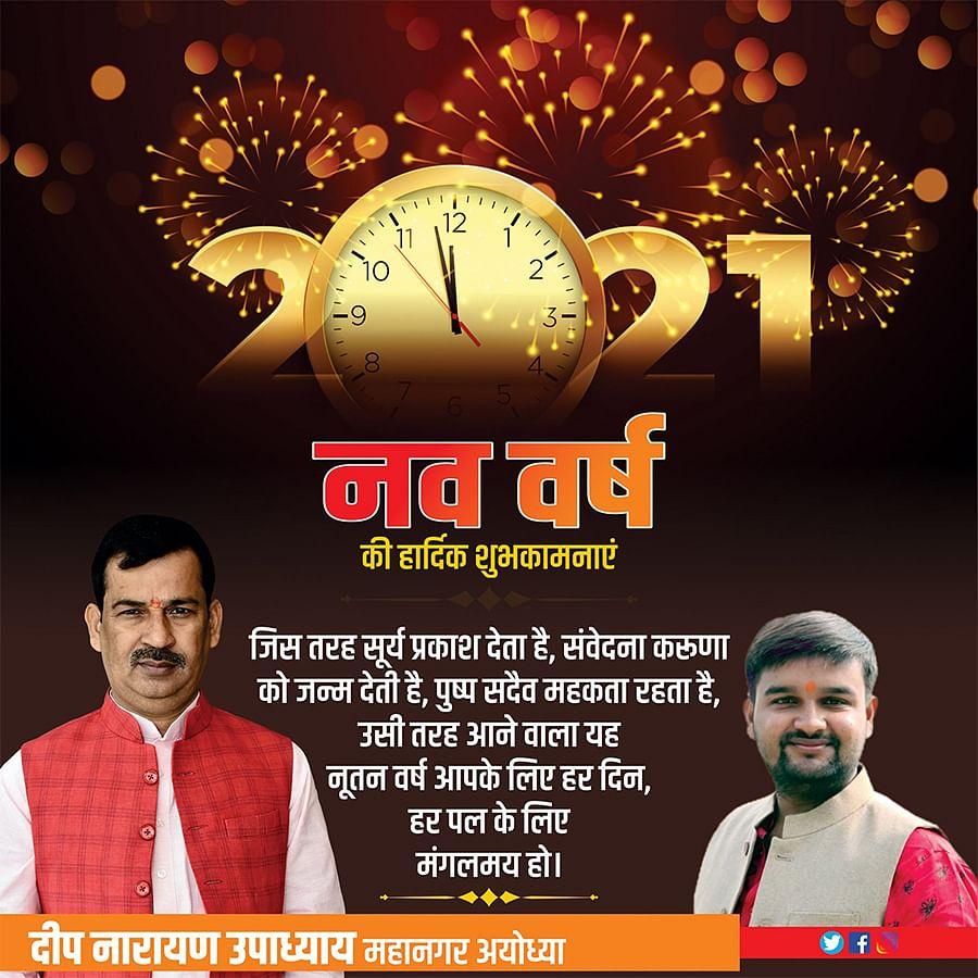 दीप नारायण द्वारा नव वर्ष पर अपने फेसबुक पेज में शेयर की गई तस्वीर. तस्वीर में मेयर ऋषिकेश उपाध्याय भी मौजदू हैं.